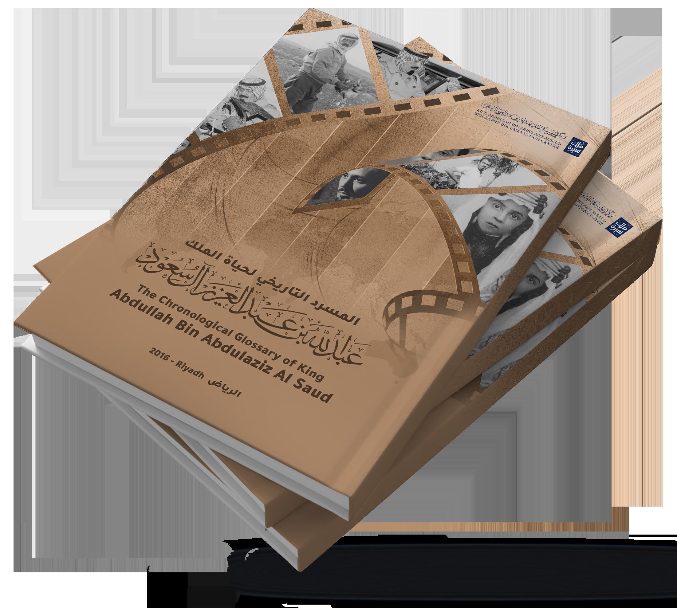 المسرد التاريخي لحياة الملك عبدالله بن عبدالعزيز آل سعود